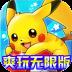 小小精灵(爽玩无限版) V1.0