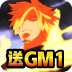 霸气英雄-送GM1 V1.0.0