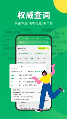 搜狗翻译 V4.5.5