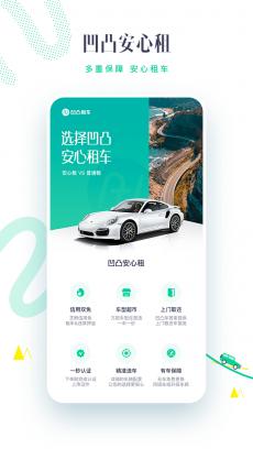 凹凸租车 V6.5.2.001