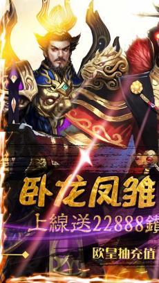 三国online(每日领红包) V3.4.0