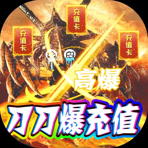 战神霸业(刀刀爆充值)