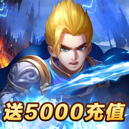 诸王之刃(送5000充值)