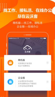 云沃客 V5.4.3
