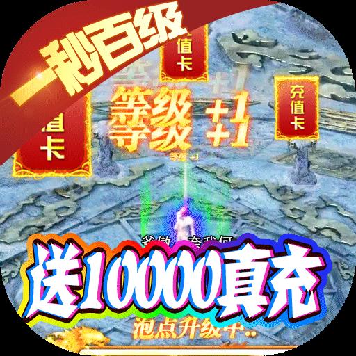 权霸天下(送10000真充)