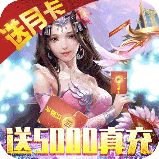 剑羽飞仙(送5000真充)