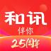 和讯财经 V7.4.9