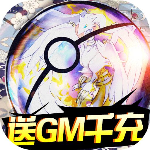 果果联萌(送GM千充)