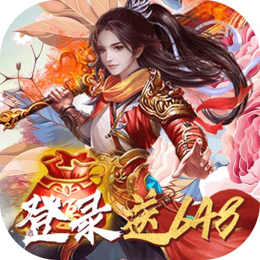 大唐剑侠(登录送648)