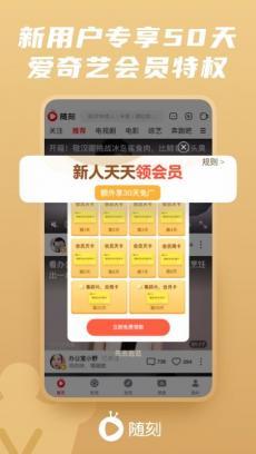 爱奇艺随刻 V9.26.1
