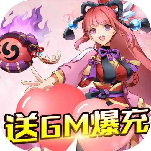 斗魂(送GM爆充)