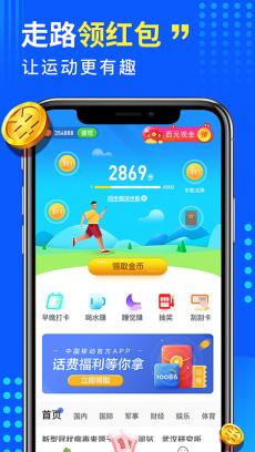 悦动族 V1.0.5