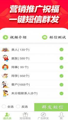 短信群发平台 V4.2