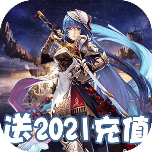 战神(送2021充值)