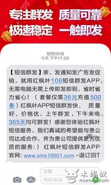 群发短信 V1.8.1
