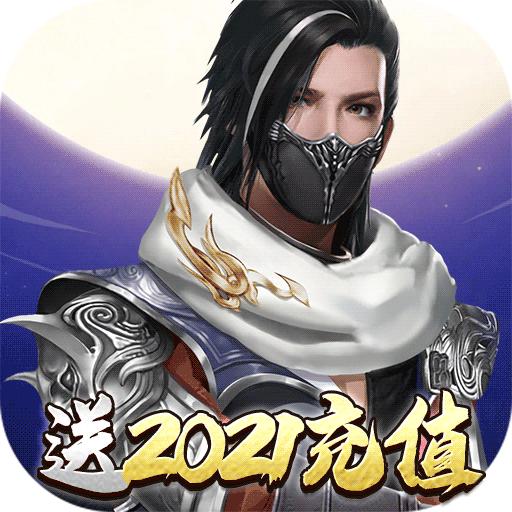 魔剑侠缘(送2021充值)
