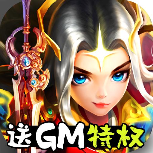 轩辕剑3(送GM特权)