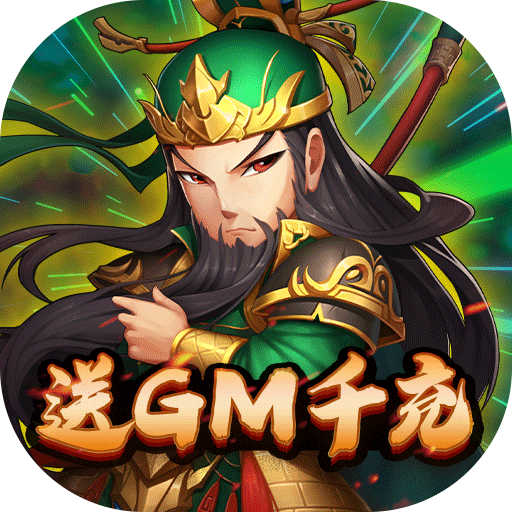 蜀将战记(送GM千充)