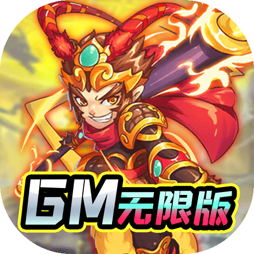 天命西游OL(GM无限版)