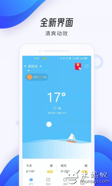 今日天气 V2.5.8