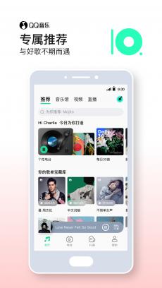 QQ音乐 V10.12.5.9