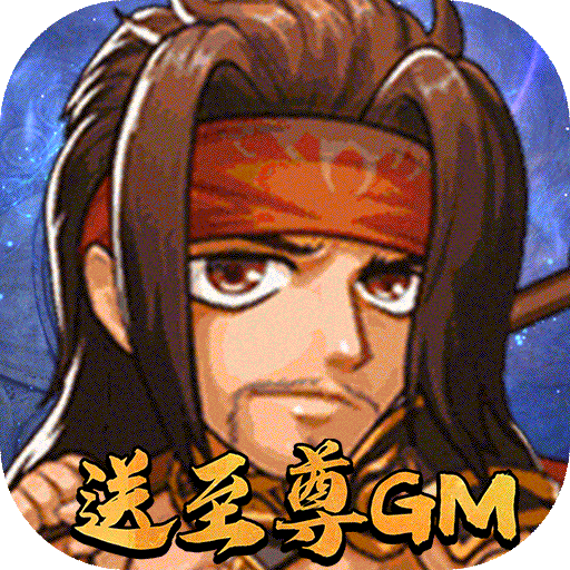 斗魂(送至尊GM)