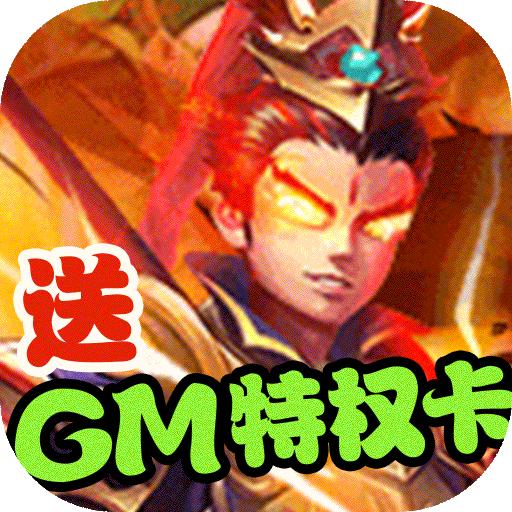神骑世界(送GM特权卡)