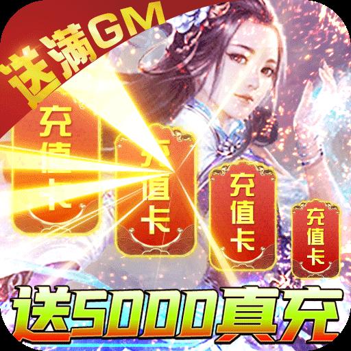 仙圣奇缘(免费送满GM)