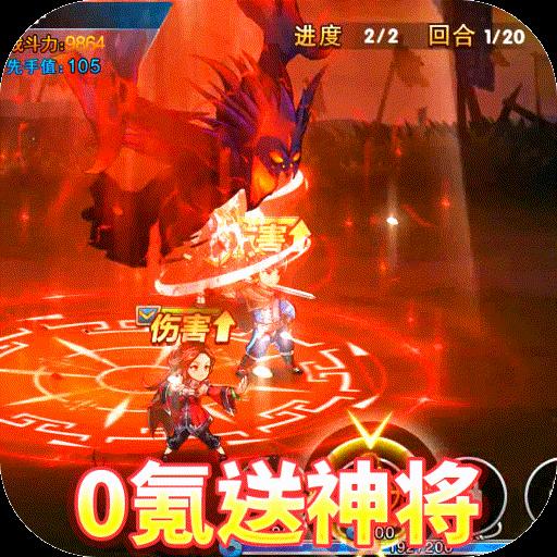勇者萌将传(0氪送神将)