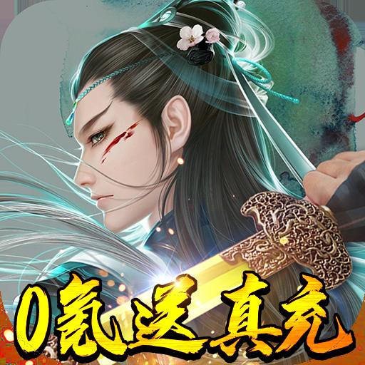 九天仙缘(0氪送真充)