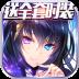 妖姬无双(送全套时装) V1.0.0