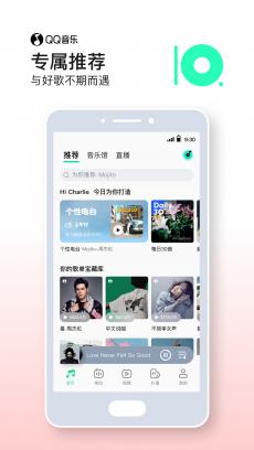 QQ音乐 V10.16.5.9