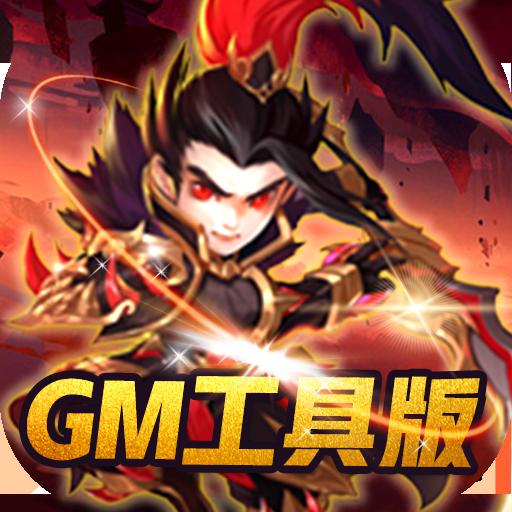 补天志(GM工具版)
