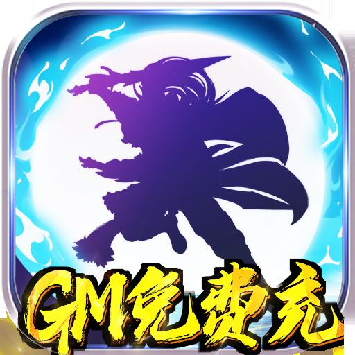 星月神剑(GM破解充值版)