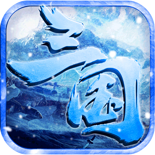 王者霸业(新冰雪三国)