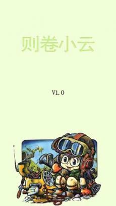 免费阿拉蕾-IQ博士图书完漫画HDV1.2_整版动路飞人漫画鸣vs图片