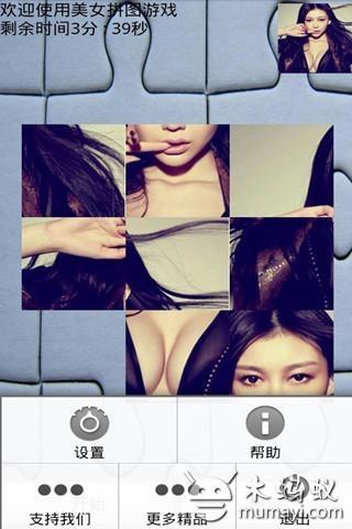 美女拼图游戏4免费游戏