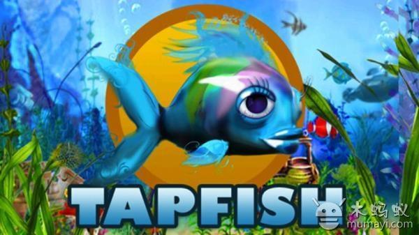 欢乐水族箱 Tap Fish V2.55