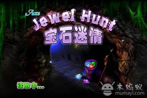 宝石迷情中文版 Jewel Hunt V1.4.7