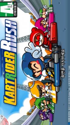 跑跑卡丁车 KartRider Rush V2.0.8