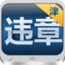 天津交通违章查询助手 V1.1