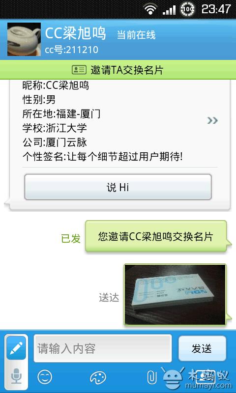 云脉CC社区通讯录 V1.0.39