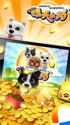 晴天小狗 360版 V2.2.39