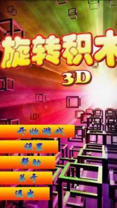 3d千年积木v6.0_模拟游戏