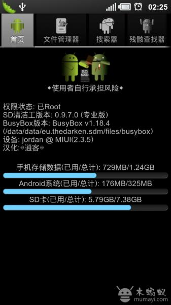 SD卡女佣汉化版 SD Maid Pro V3.1.1.4