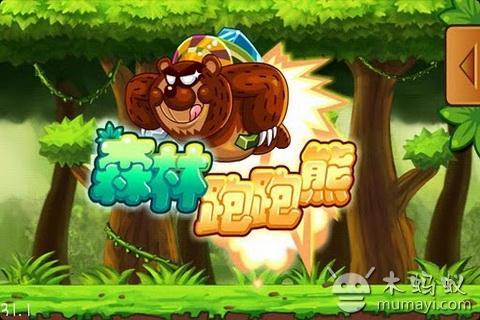 森林跑跑熊 Run Run Bear V2.9.0