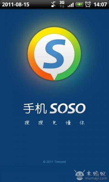 手机SOSO V1.6.0
