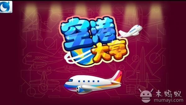 fc所有飞机类的游戏