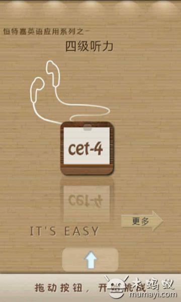在線英語四級聽力訓練 V1.71
