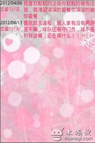 愛情札記 V1.5.1